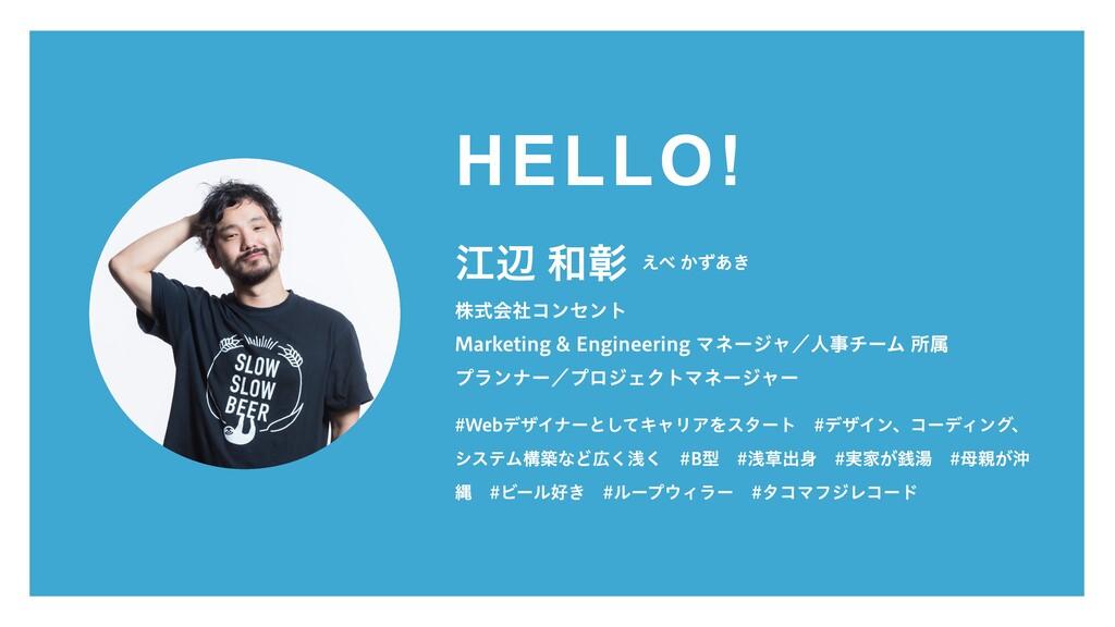 江辺 和彰 えべ かずあき 株式会社コンセント Marketing & Engineering...
