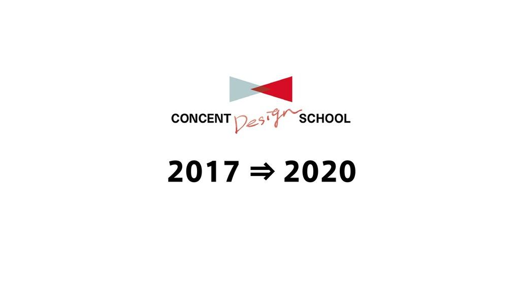 2017 ⇒ 2020