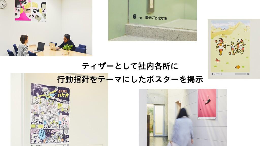 ティザーとして社内各所に ⾏動指針をテーマにしたポスターを掲⽰