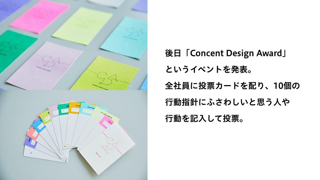 後⽇「Concent Design Award」 というイベントを発表。 全社員に投票カードを...