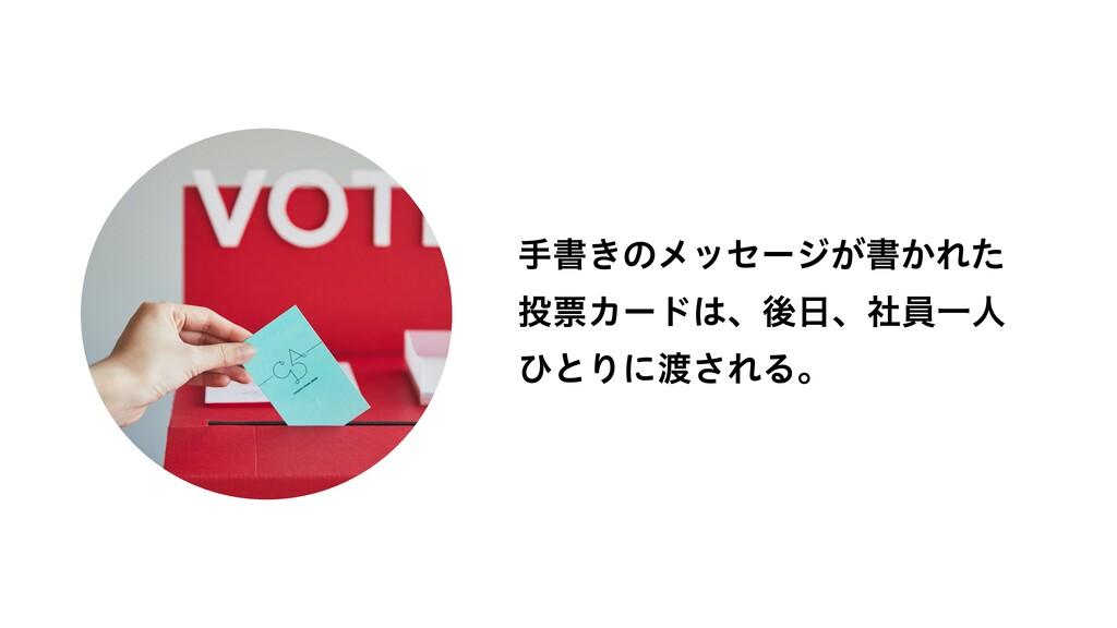 ⼿書きのメッセージが書かれた 投票カードは、後⽇、社員⼀⼈ ひとりに渡される。