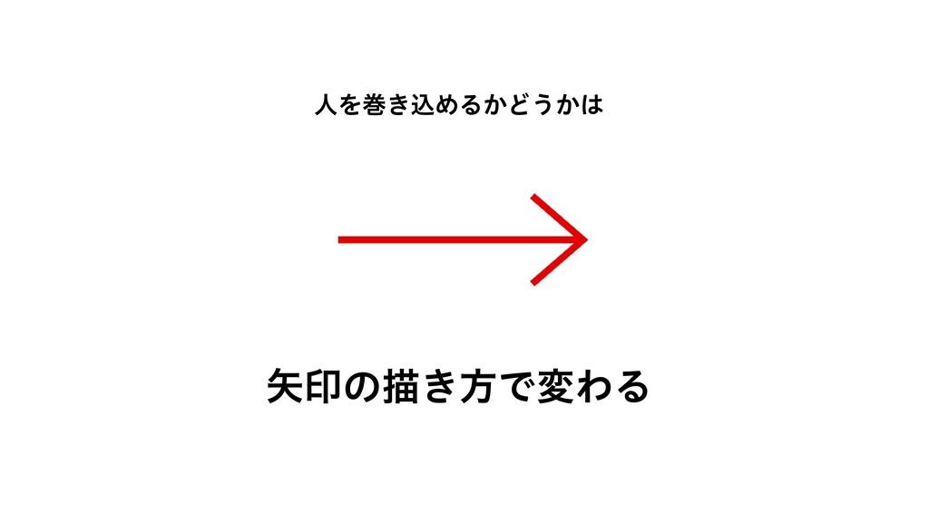 ⽮印の描き⽅で変わる ⼈を巻き込めるかどうかは