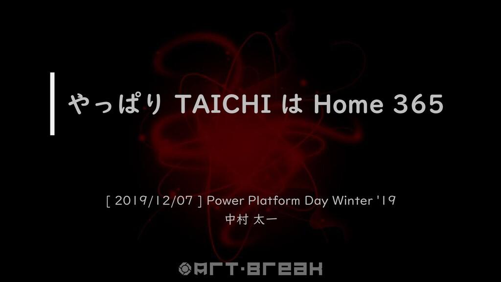 やっぱり TAICHI は Home 365 [ 2019/12/07 ] Power Pla...