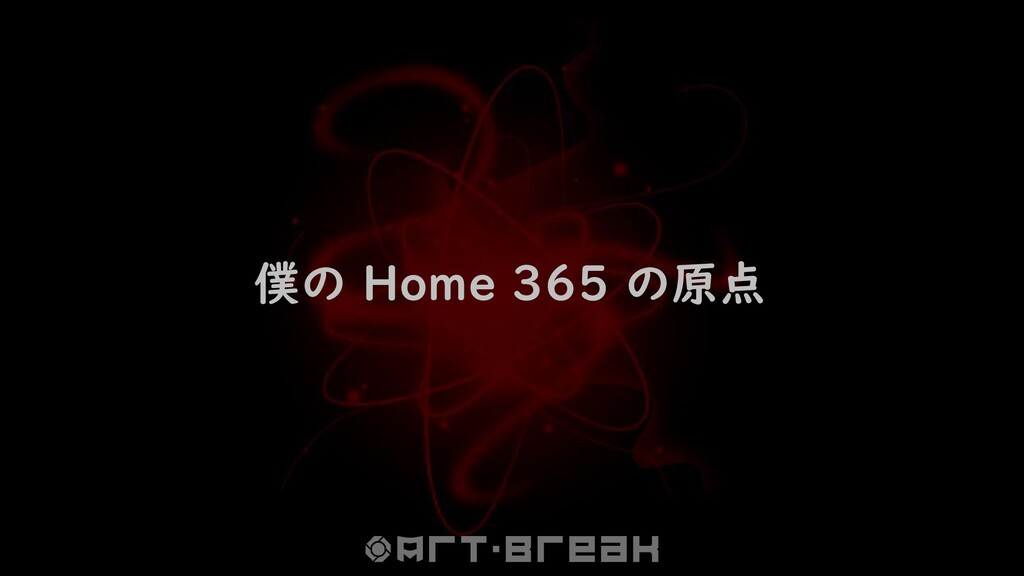 僕の Home 365 の原点