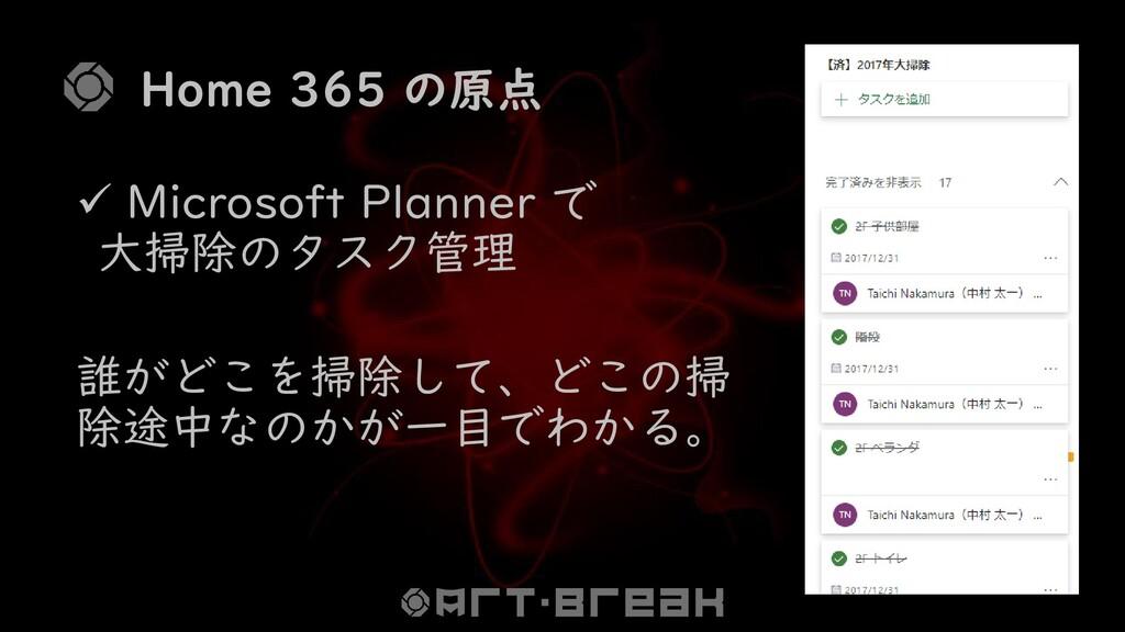 Home 365 の原点 ✓ Microsoft Planner で 大掃除のタスク管理 誰が...