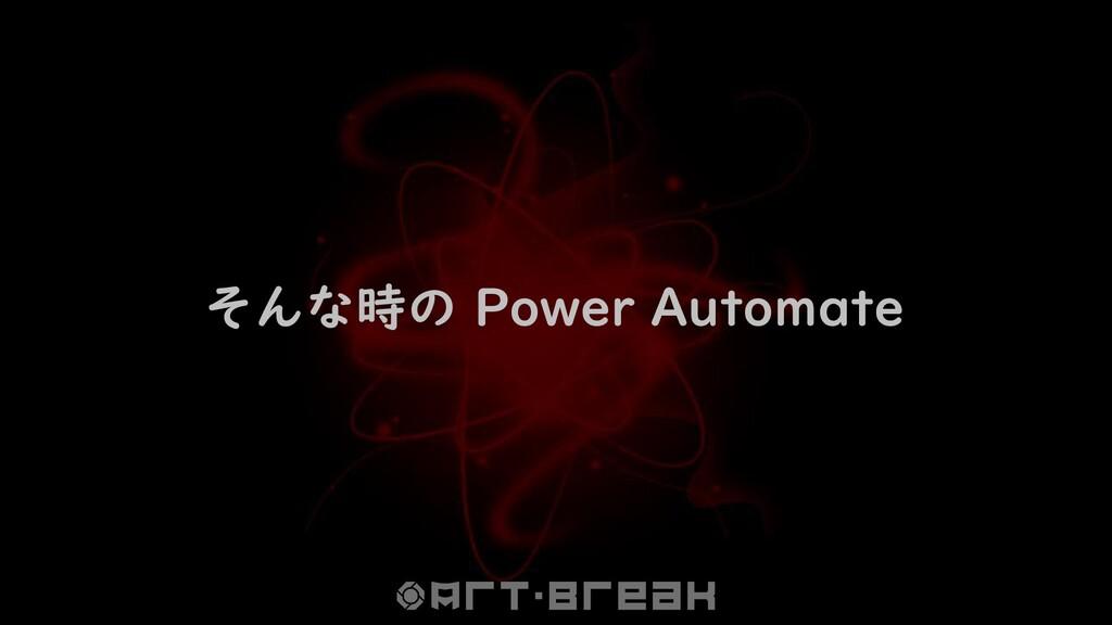 そんな時の Power Automate