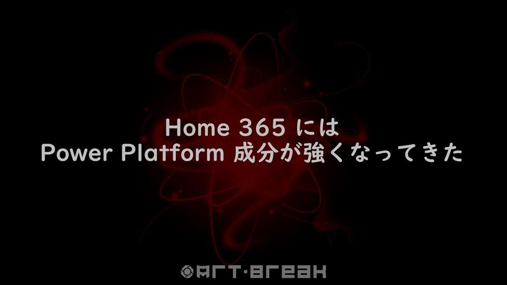 Home 365 には Power Platform 成分が強くなってきた