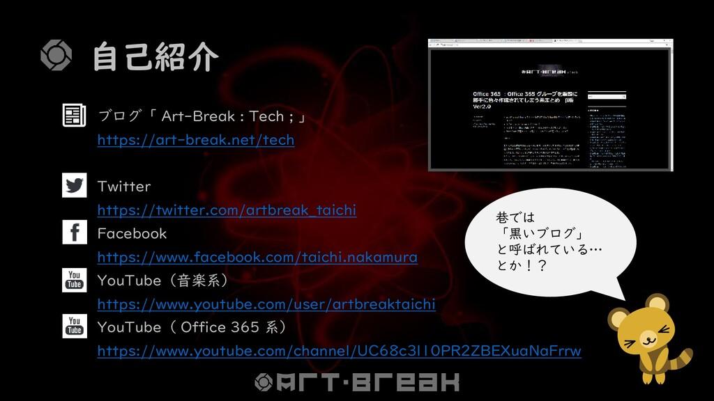 自己紹介 ブログ「 Art-Break : Tech ; 」 https://art-brea...