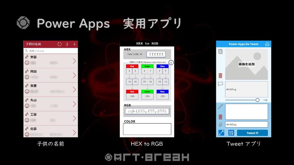 Power Apps 実用アプリ 子供の名前 HEX to RGB Tweet アプリ