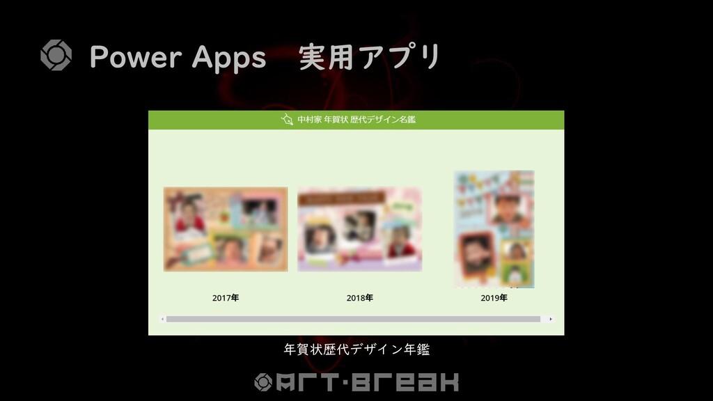 Power Apps 実用アプリ 年賀状歴代デザイン年鑑