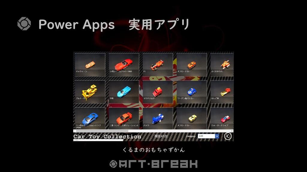 Power Apps 実用アプリ くるまのおもちゃずかん