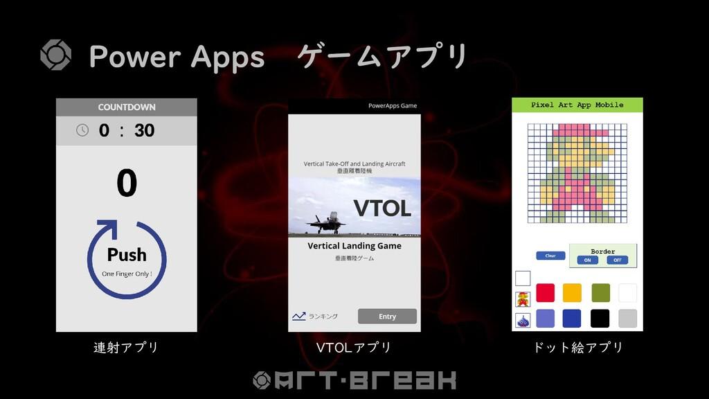 Power Apps ゲームアプリ 連射アプリ VTOLアプリ ドット絵アプリ