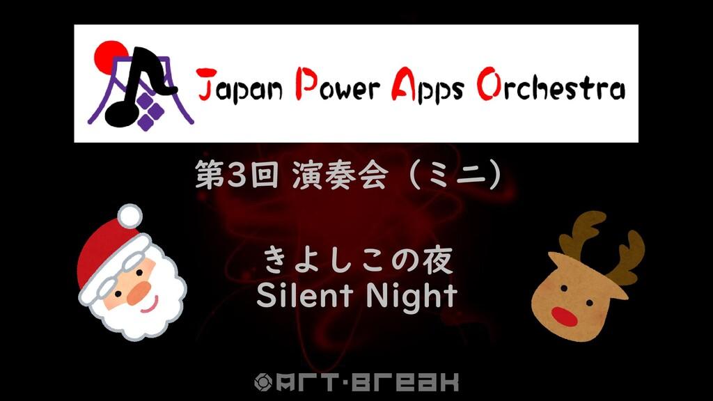 第3回 演奏会(ミニ) きよしこの夜 Silent Night