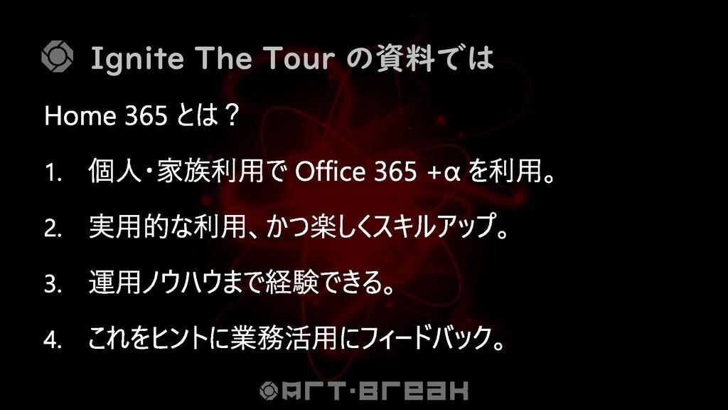 Ignite The Tour の資料では