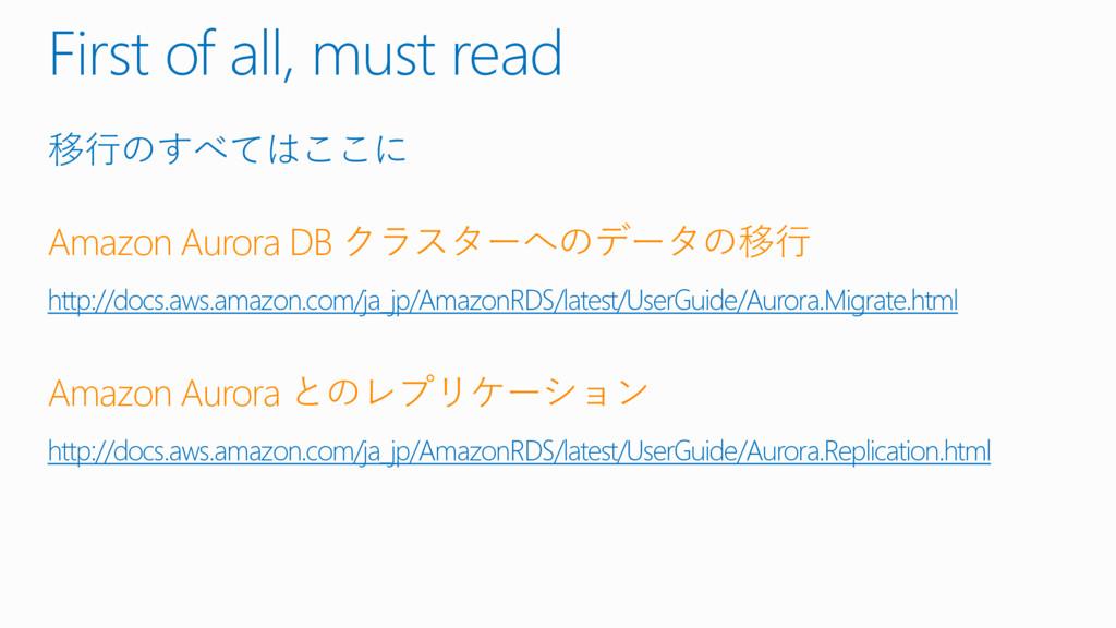 First of all, must read 移行のすべてはここに Amazon Auror...