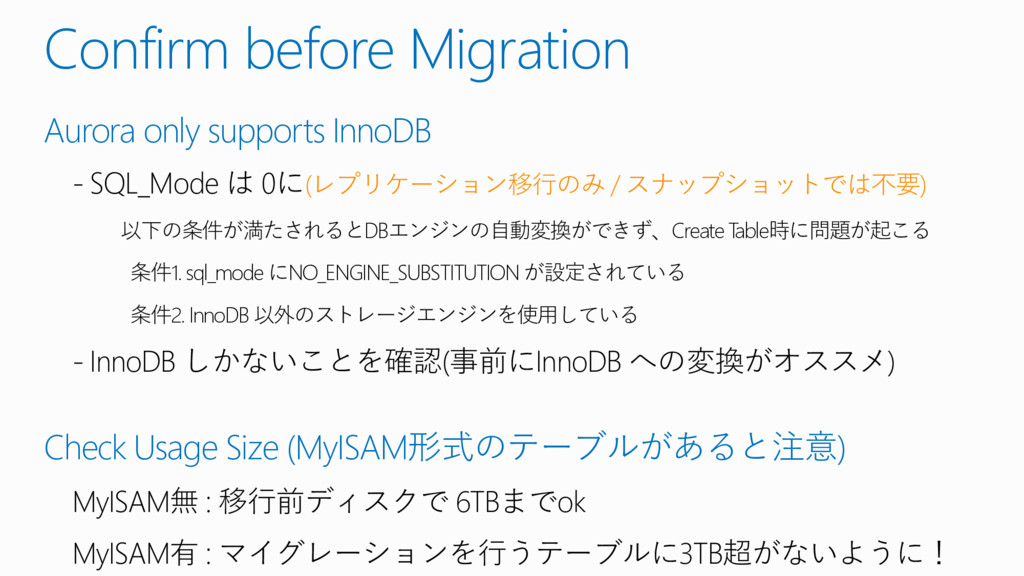 Confirm before Migration Aurora only supports I...