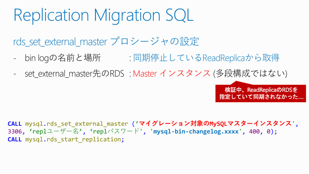 Replication Migration SQL rds_set_external_mast...