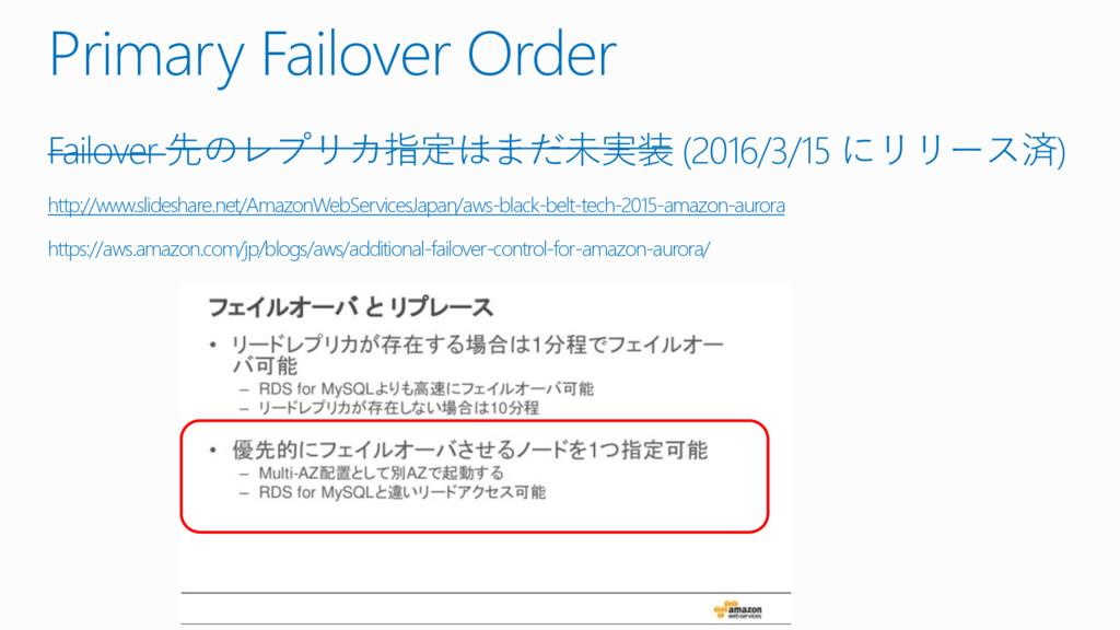 Primary Failover Order Failover 先のレプリカ指定はまだ未実装 ...