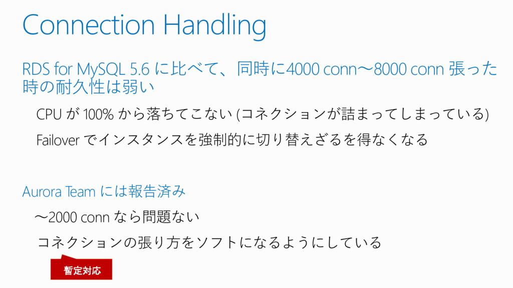 Connection Handling RDS for MySQL 5.6 に比べて、同時に4...