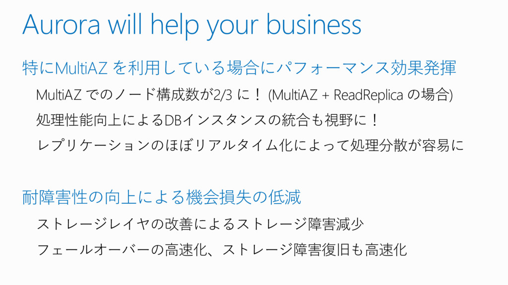 Aurora will help your business 特にMultiAZ を利用してい...