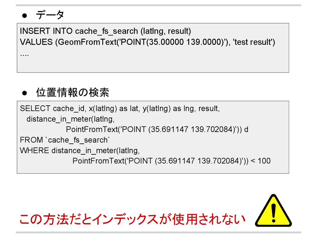 INSERT INTO cache_fs_search (latlng, result) VA...