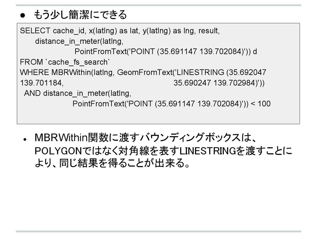 SELECT cache_id, x(latlng) as lat, y(latlng) as...