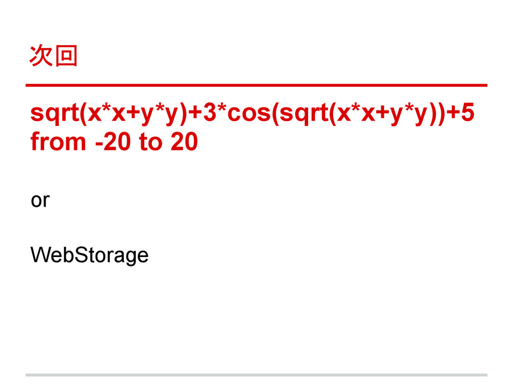 次回 sqrt(x*x+y*y)+3*cos(sqrt(x*x+y*y))+5 from -2...