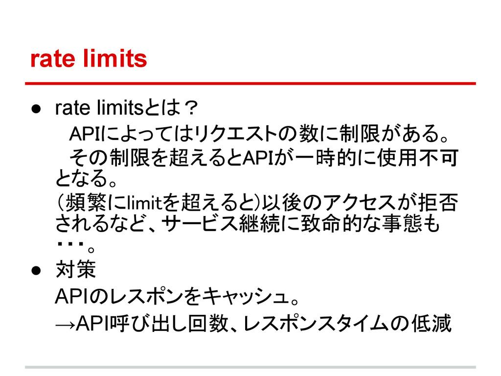 rate limits ● rate limitsとは?  APIによってはリクエストの数に制...