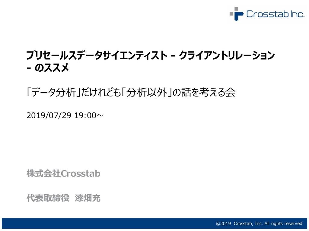 ©2019 Crosstab, Inc. All rights reserved プリセールス...