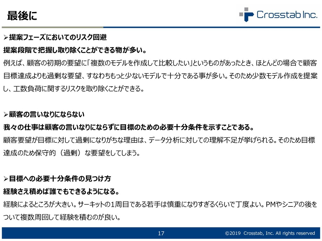 ©2019 Crosstab, Inc. All rights reserved 最後に 17...