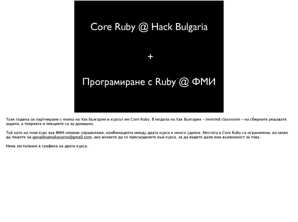 Core Ruby @ Hack Bulgaria Програмиране с Ruby @...