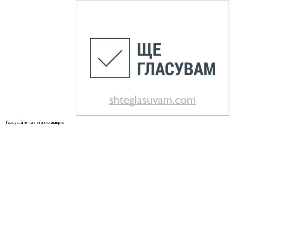shteglasuvam.com Гласувайте на пети октомври.