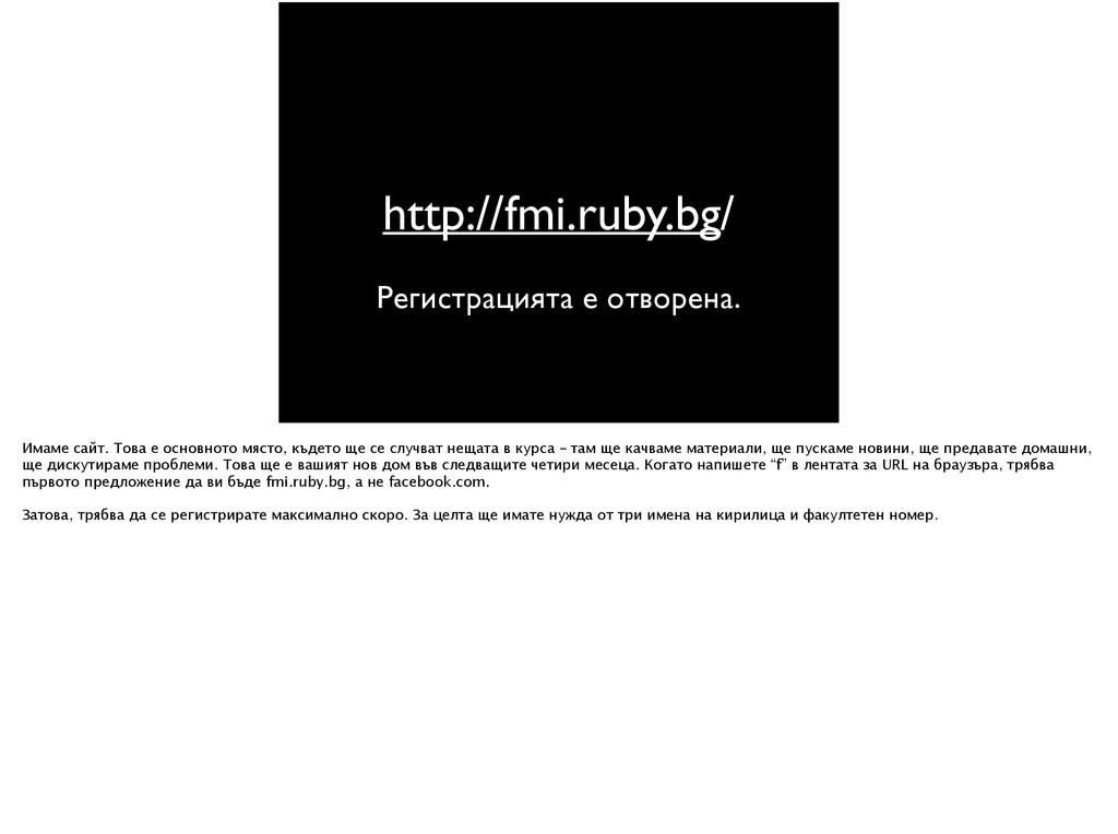 http://fmi.ruby.bg/ Регистрацията е отворена. И...