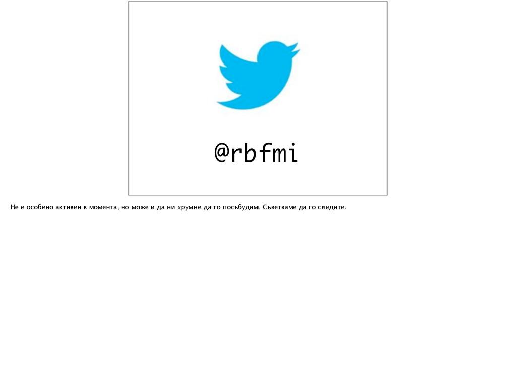 @rbfmi Не е особено активен в момента, но може ...