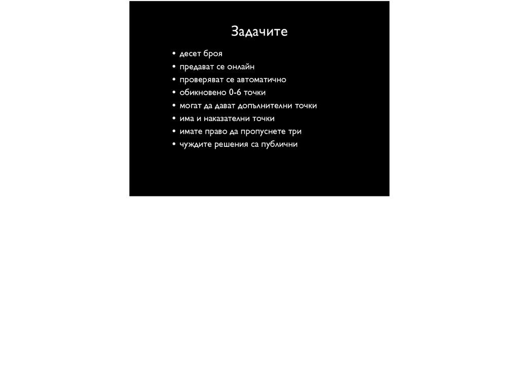 Задачите • десет броя  • предават се онлайн ...