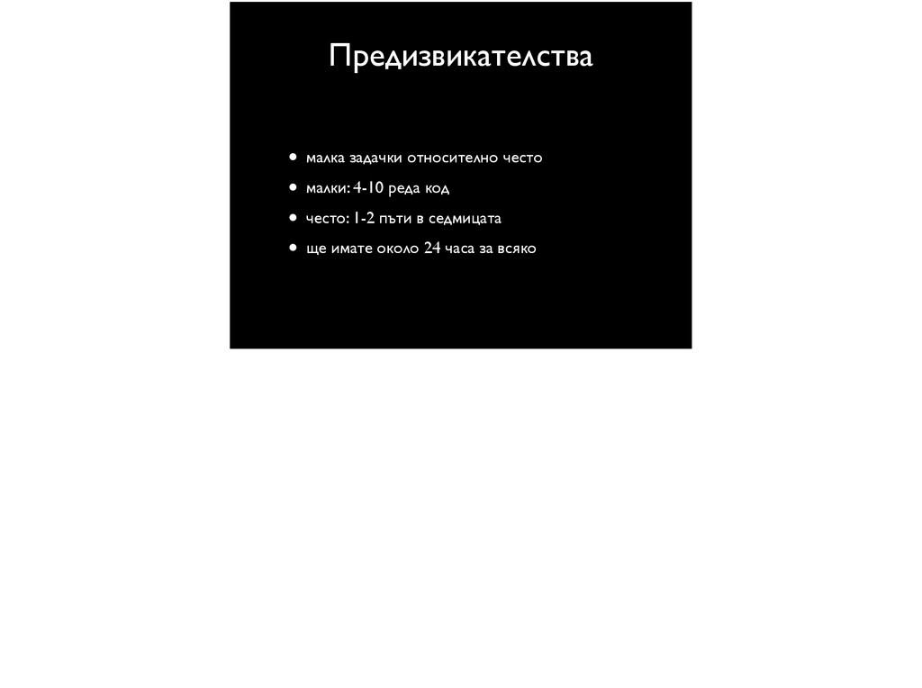 Предизвикателства • малка задачки относително ч...