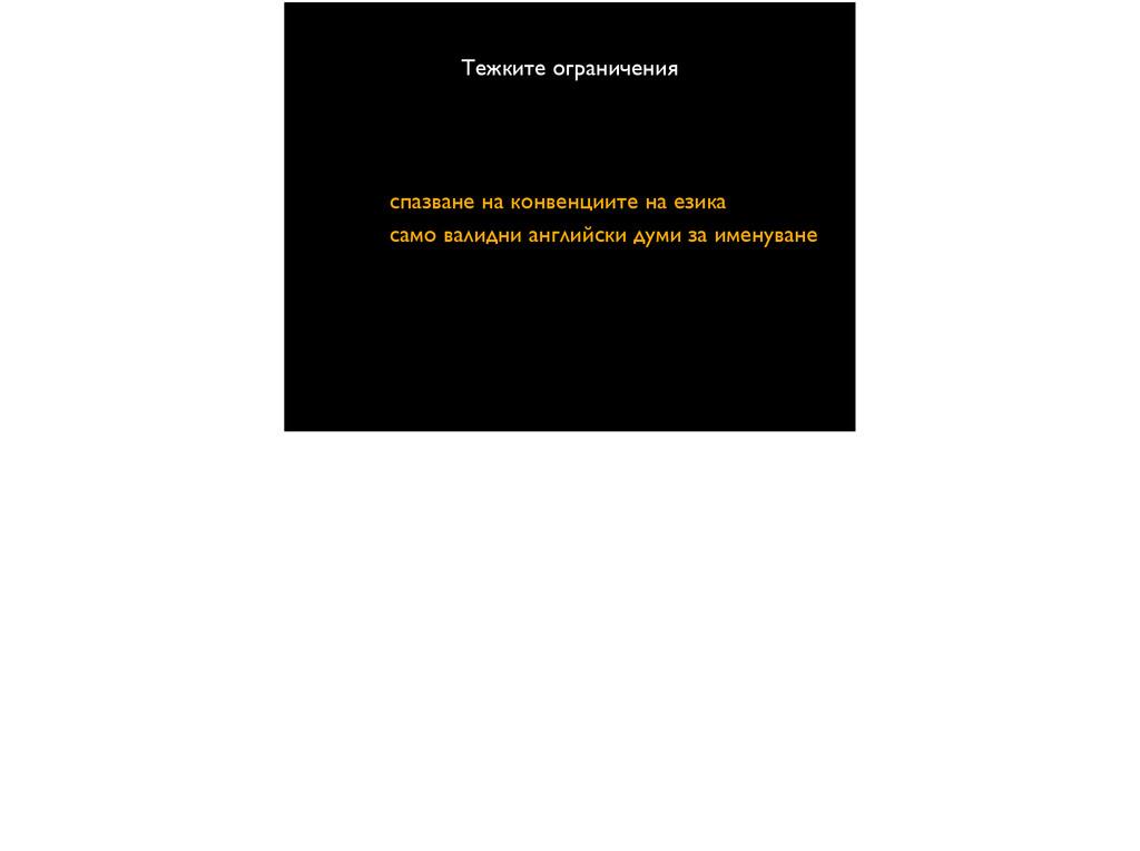 Тежките ограничения спазване на конвенциите на ...