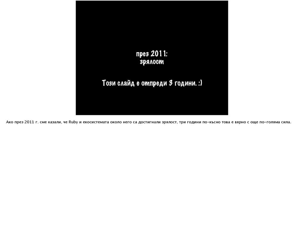 през 2011: зрялост Този слайд е отпреди 3 годин...
