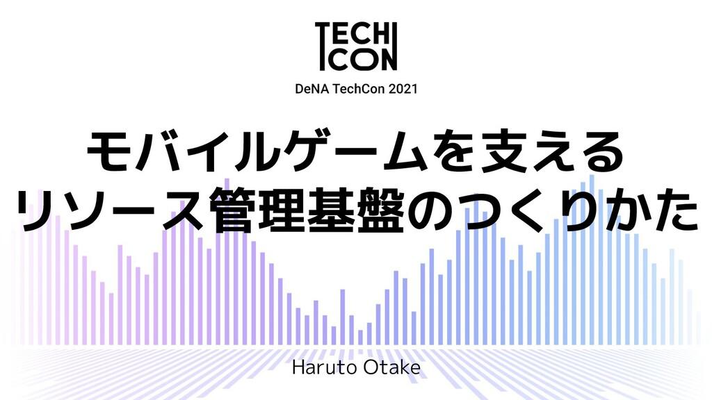 Haruto Otake