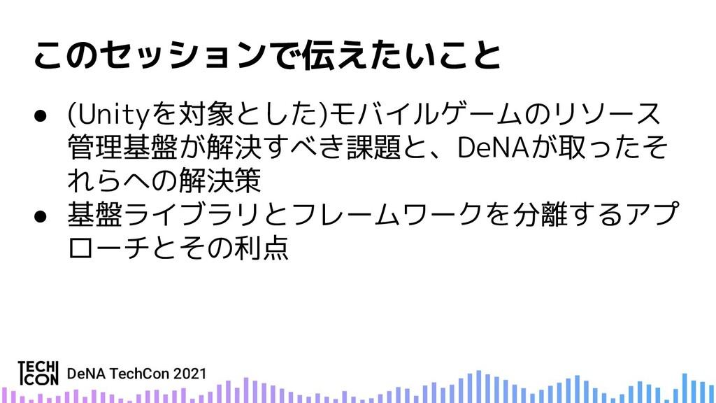 ● (Unityを対象とした)モバイルゲームのリソース 管理基盤が解決すべき課題と、DeNAが...