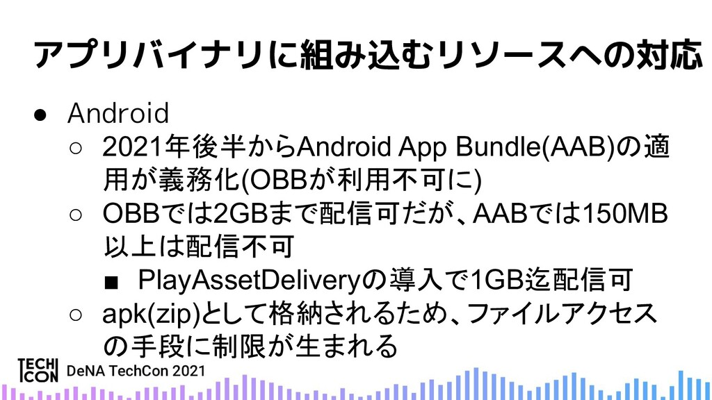 ● Android ○ 2021年後半からAndroid App Bundle(AAB)の適 ...