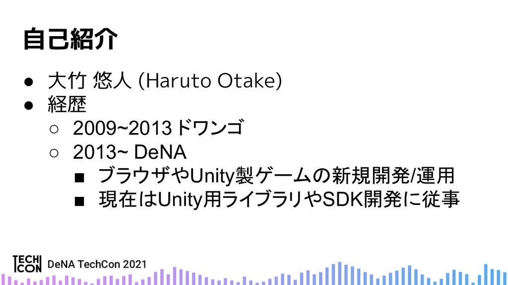 ● 大竹 悠人 (Haruto Otake) ● 経歴 ○ 2009~2013 ドワンゴ ○ ...