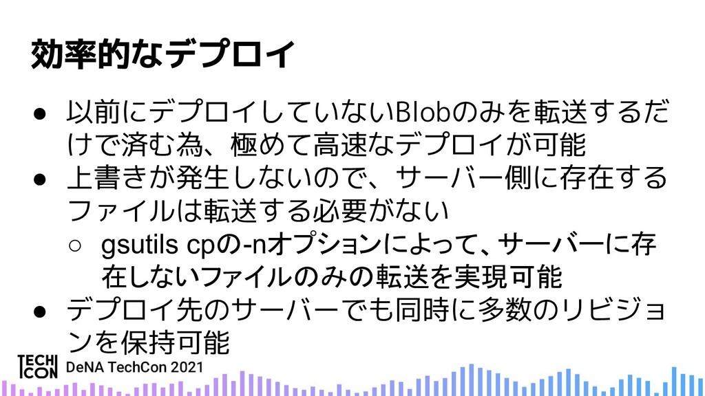 ● 以前にデプロイしていないBlobのみを転送するだ けで済む為、極めて高速なデプロイが可能 ...