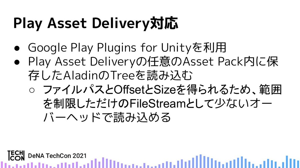 ● Google Play Plugins for Unityを利用 ● Play Asset...