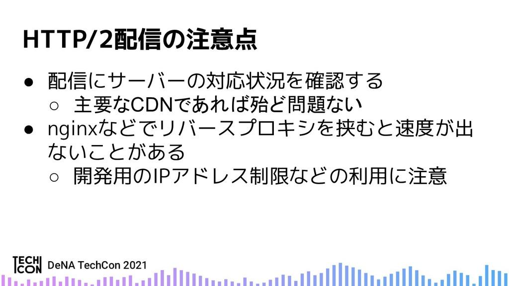 ● 配信にサーバーの対応状況を確認する ○ 主要なCDNであれば殆ど問題ない ● nginxな...