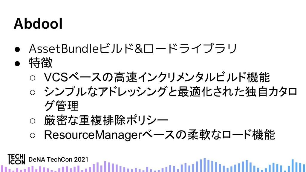 ● AssetBundleビルド&ロードライブラリ ● 特徴 ○ VCSベースの高速インクリメ...