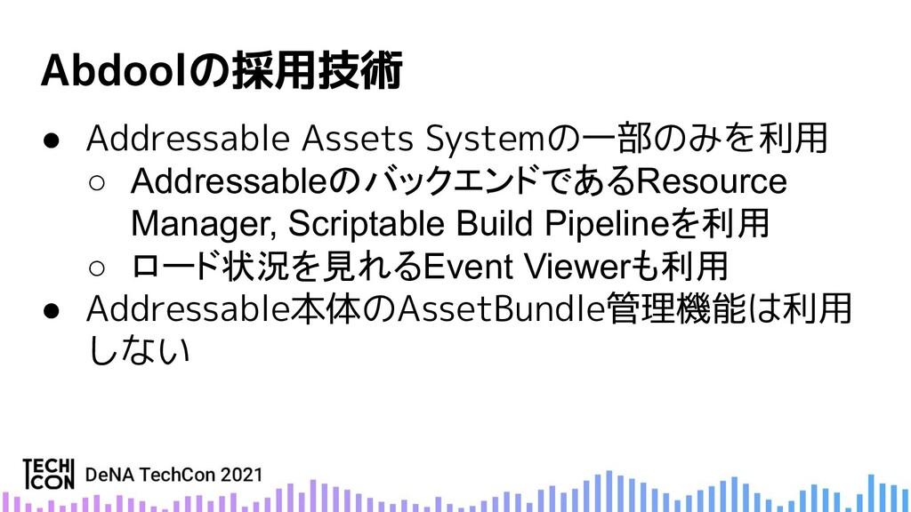 ● Addressable Assets Systemの一部のみを利用 ○ Addressab...