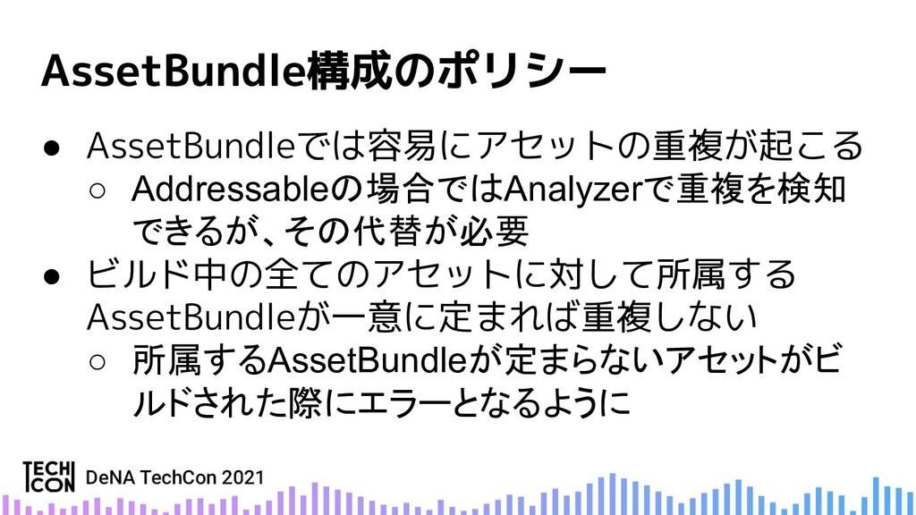 ● AssetBundleでは容易にアセットの重複が起こる ○ Addressableの場合で...