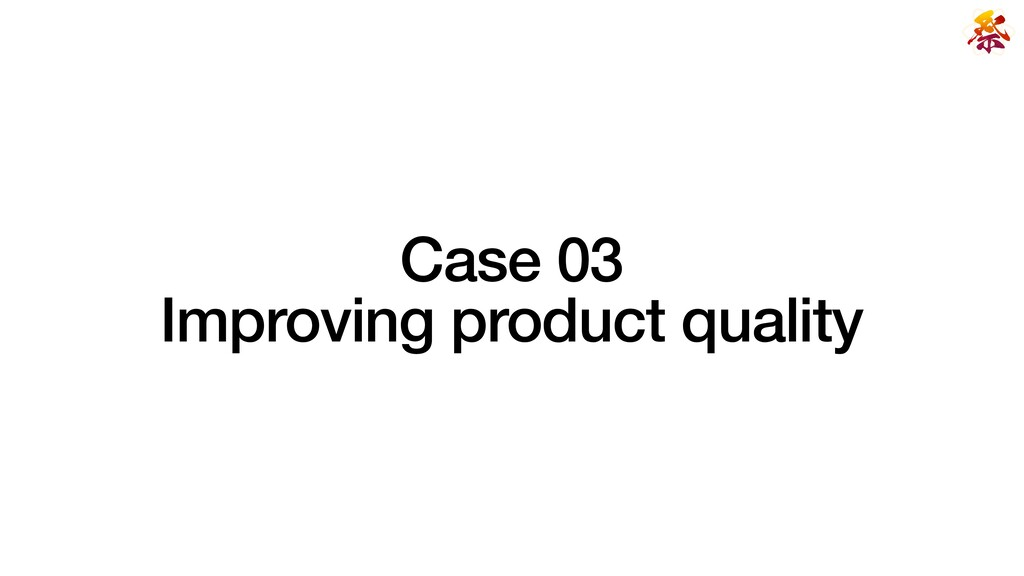 Case 03   Improving product quality