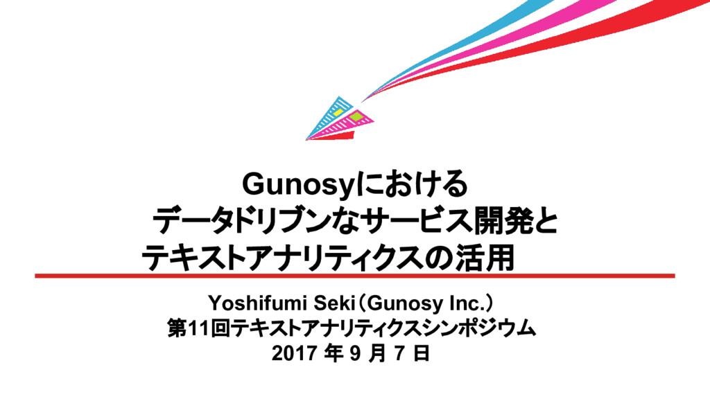 Yoshifumi Seki(Gunosy Inc.) 第11回テキストアナリティクスシンポジ...